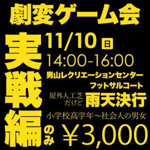 劇変ゲーム会(実戦編のみ)¥3,000
