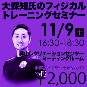 フィジカルトレーニングセミナー ¥2,000